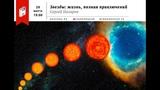 Звезды жизнь, полная приключений Сергей Назаров