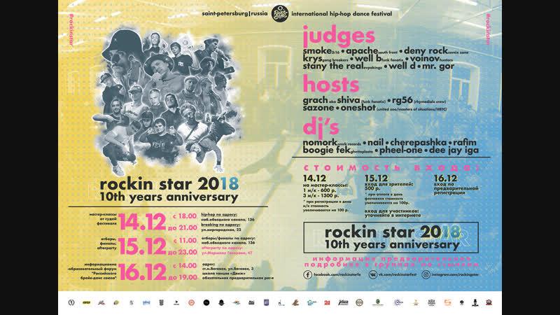 Bboy Voinov Hunters Zulu KingZ приглашает на ROCKIN STAR 2018