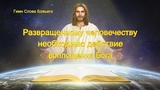 Христианские Песни Развращенному человечеству необходимо деи