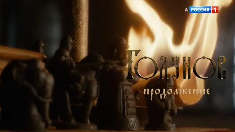 Годунов. Продолжение (2019), сцены из 3-5 серий с участием Д. Фрида