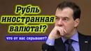 Кому принадлежит рубль и центральный банк России советский