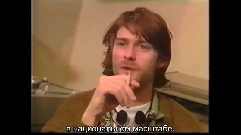 Интервью Курта Кобейна 21 01 1993 Рио де Жанейро русские субтитры