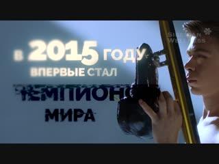 Семен Елистратов о переломном моменте в своей жизни и карьере – Олимпийских играх в Сочи