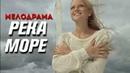 ЭТОТ ФИЛЬМ ЗАПОМНИТСЯ НА ДОЛГО! Река море (1-4 серии) Русские мелодрамы, сериалы