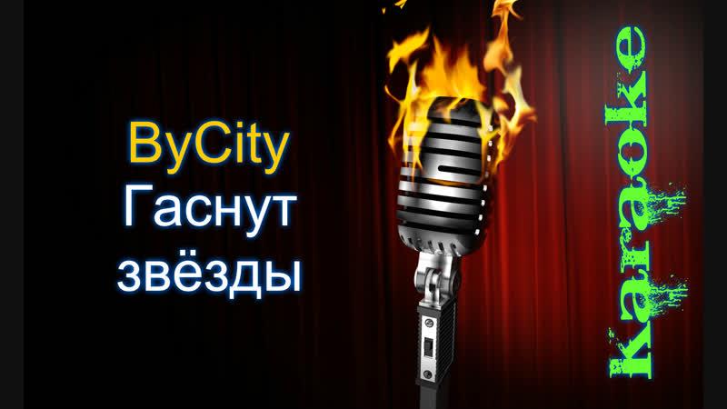 ByCity - Гаснут звёзды ( караоке )