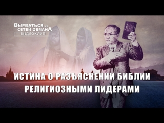 Церковь Всемогущего Бога | Евангелие фильм «Вырваться из сетей обмана» Истина о разъяснении Библии религиозными лидерами