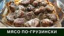 Мясо по Грузински Вкуснее Шашлыка Свинина Со Сметаной и Медом В Духовке