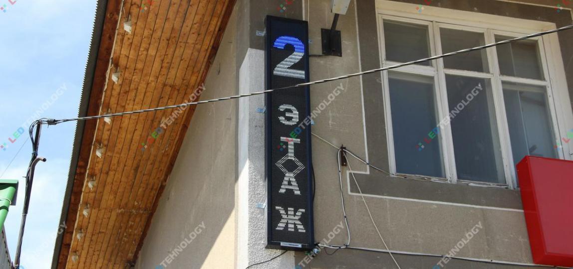Купить бегущую строку в г. Брянск: LED технологии
