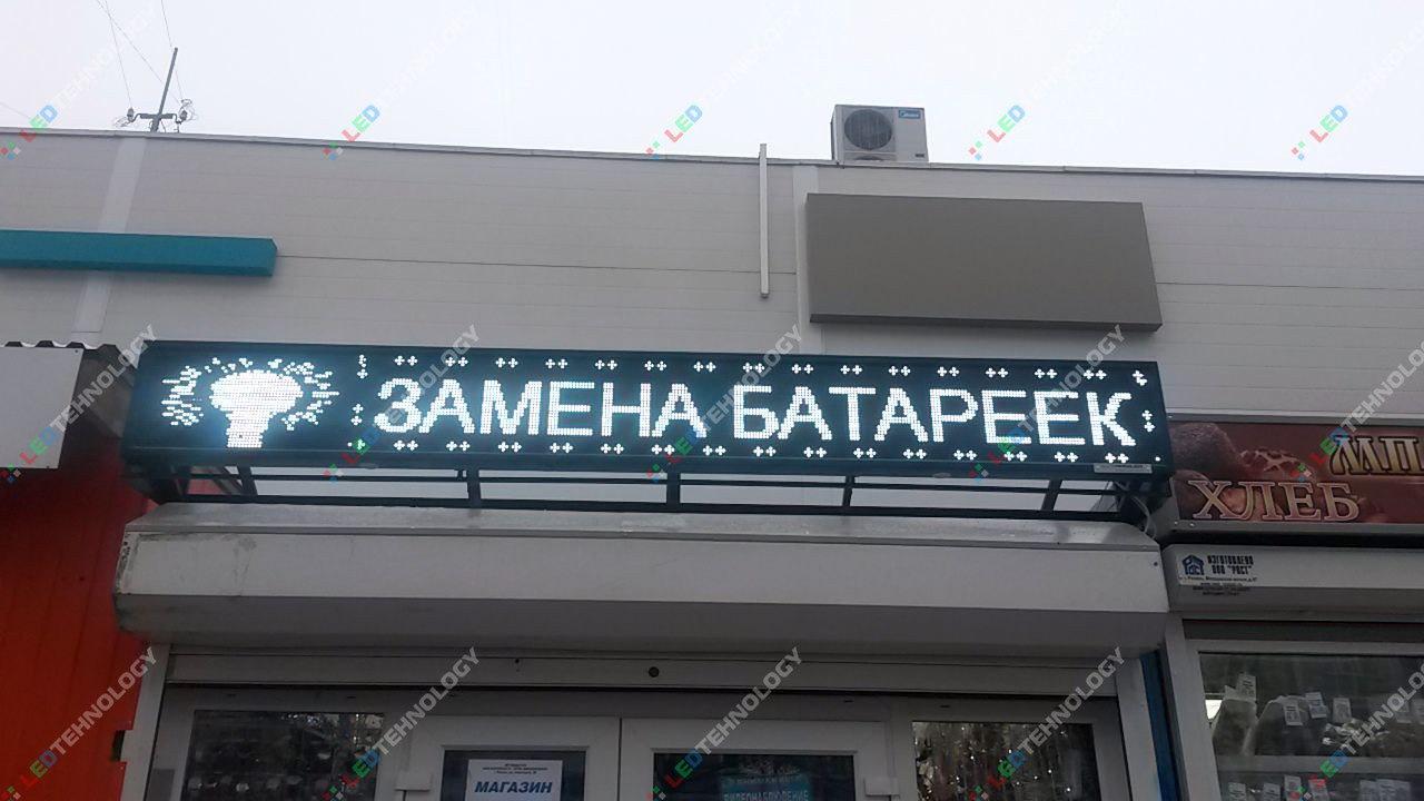 Где купить бегущую строку в Иркутске?