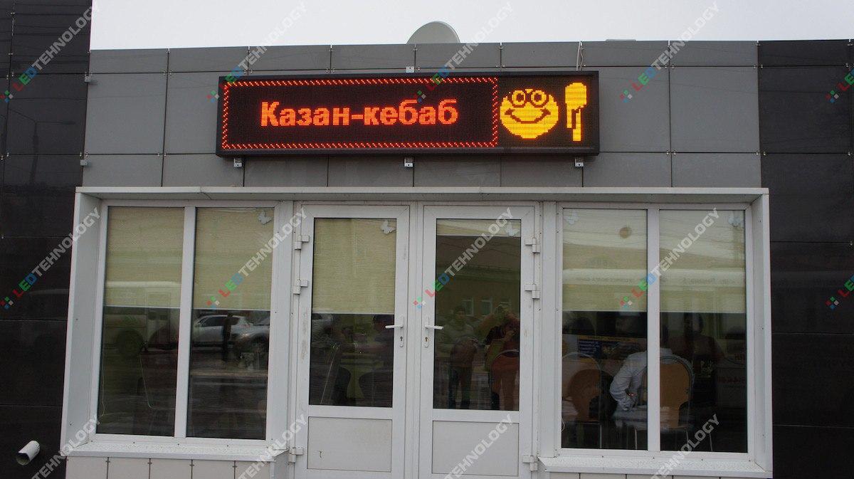 Купить бегущую строку, Волгоград: рекламное оборудование недорого