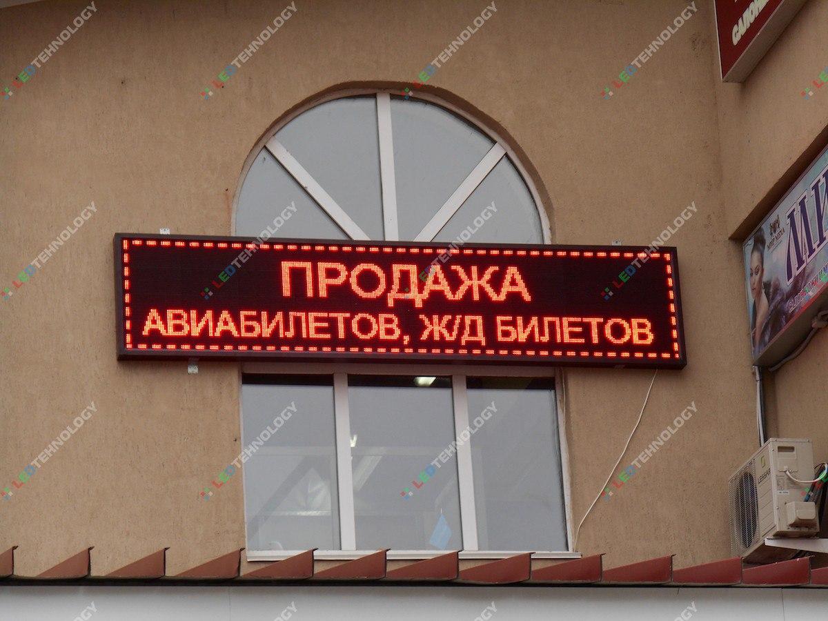 Купить бегущую строку в Астрахани: интерактивная реклама