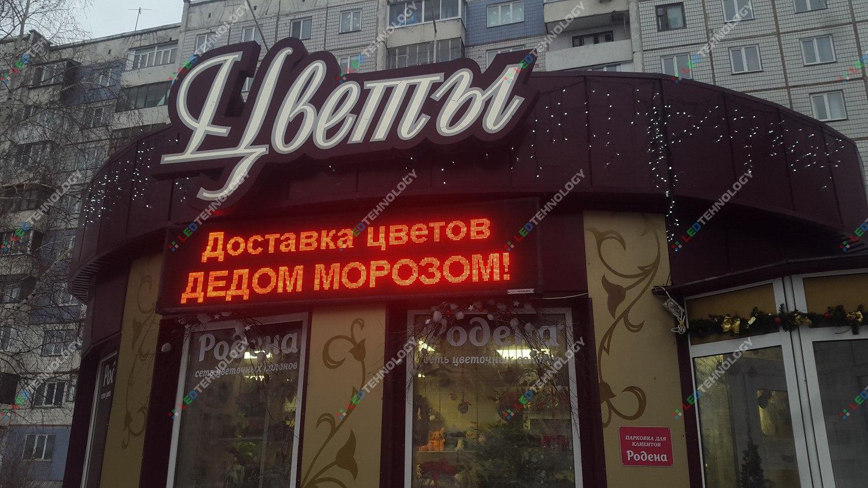 Где купить бегущую строку в Кирове?