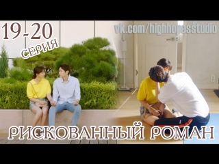 Рискованный роман 19-20 [ОЗВУЧКА HighHopes]