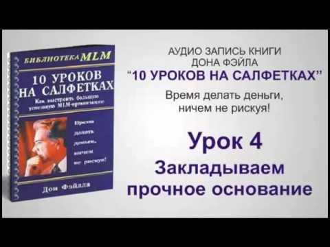 Дон Файла. 10 уроков на салфетках - Аудиокнига
