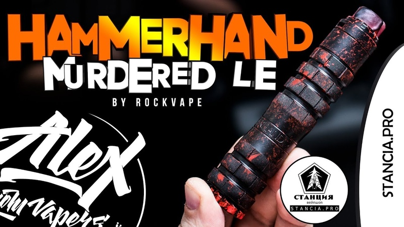 HAMMERHAND Murdered Limited Edition by Rock Vape l from stancia.pro l Alex VapersMD review 🚭🔞