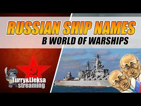 RUSSIAN WARSHIPS NAMES CORRECT PRONUNCIATION ⚓ WORLD OF WARSHIPS