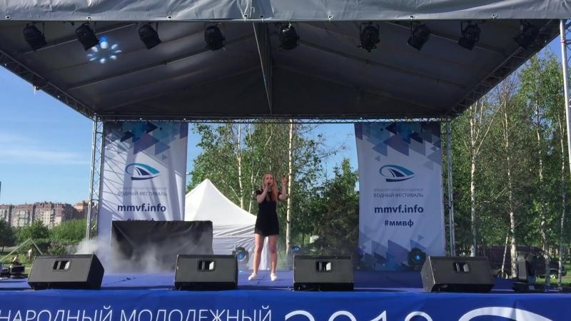 Таня Ходаковская - Одно и тоже (Международный молодежный водный фестиваль 2018)