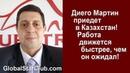Questra AGAM FWAM - Диего приедет в Казахстан! Дело идет быстрее, чем ожидалось!