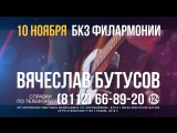 Наутилус Помпилиус # 10 ноября БКЗ Филармонии