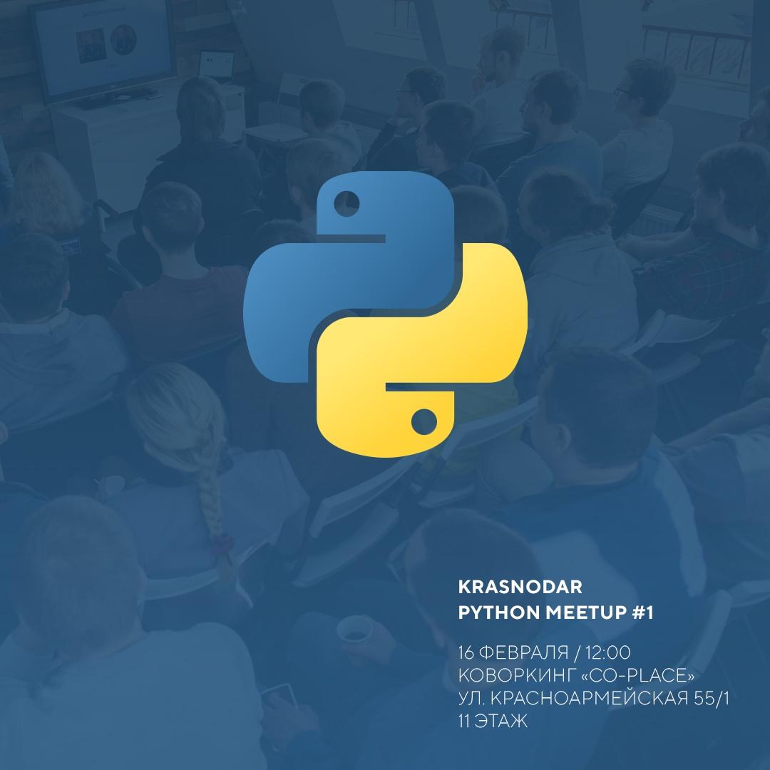 Афиша Краснодар Krasnodar Python: Meetup 1