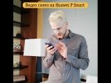 Смотри, как мы сами тестировали новый Huawei P Smart