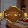 Отель  Карамель | Пермь