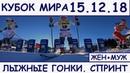 ЛЫЖНЫЕ ГОНКИ 15.12.18 СПРИНТ МУЖЧИНЫ ЖЕНЩИНЫ КУБОК МИРА