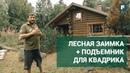 Дом популярного блогера Избушка просто для удовольствия по своему проекту FORUMHOUSE