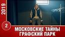 Московские тайны. Графский парк 2 серия. Премьера 2019. Детектив 2019. Сериал.