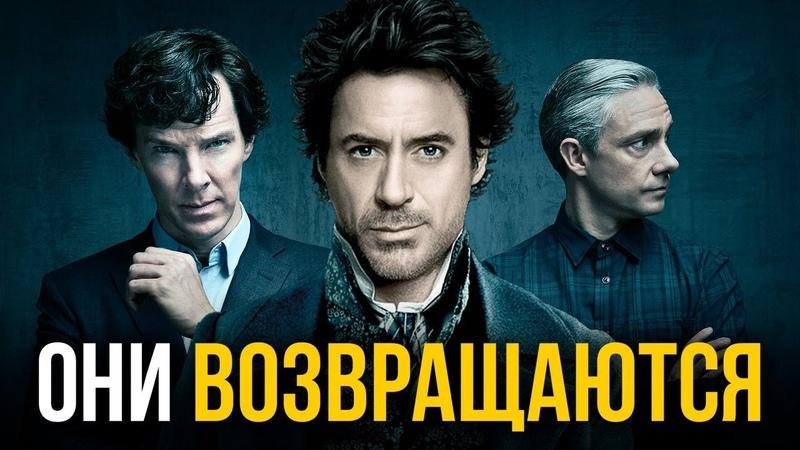 Когда вернутся Шерлоки! Все подробности.