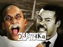 Ганди против Мартин Лютер Кинг мл. ERB RUS