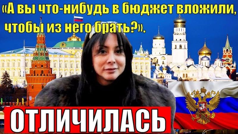 ЕЩЁ ОДНА Чиновница ОБХАМИЛА НАРОД! Теперь в Московской области