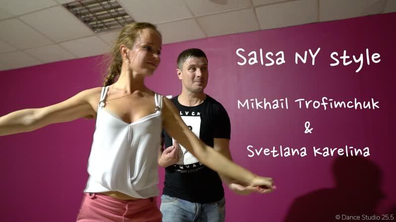 Salsa NY style. Mikhail Trofimchuk Svetlana Karelina || Dance Studio 25.5
