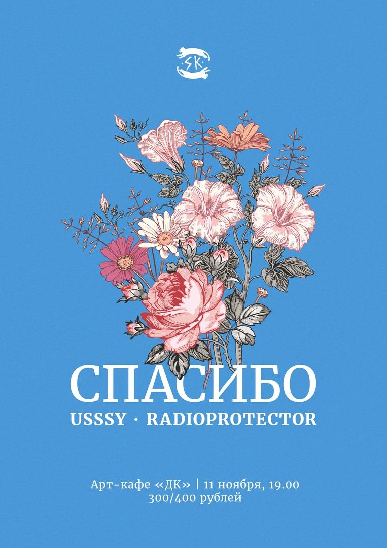 Афиша Тамбов 11.11 / Спасибо, Usssy + Radioprotector / Тамбов
