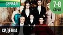 Сиделка / HD 1080p / 2018 мелодрама. 7-8 серия из 16