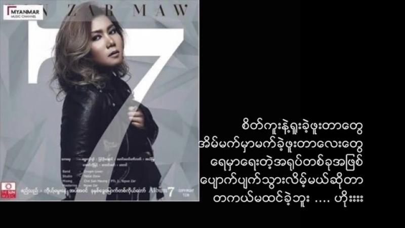 Tin Zar Maw - Ma Htin Kae Bu ( မထင္ခဲ့ဘူး ) (Lyric(360P).mp4