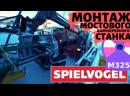 Будни камнеобработчиков монтаж мостового камнерезного станка Spielvogel M325