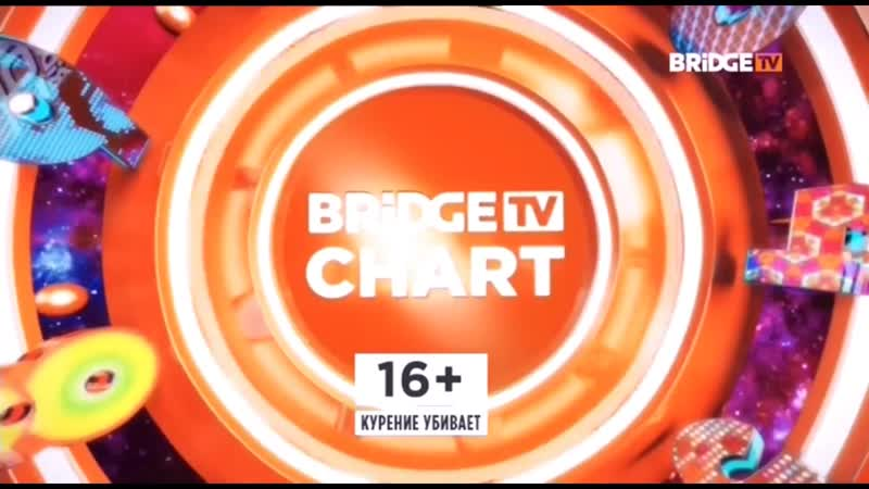 Фрагмент эфира BRIDGE TV CHART (16) НА BRIDGE TV (14.06.2017)