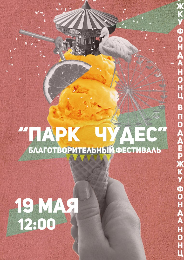 """Афиша Нижний Новгород Благотворительный фестиваль """"Парк Чудес"""""""