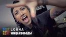 LOUNA — Улица Свободы Тараканы! cover для проекта «Улица Свободных»