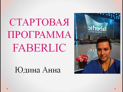 СТАРТОВАЯ ПРОГРАММА FABERLIC. Юдина Анна