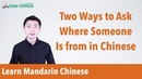 Two ways to ask where someone is from in Chinese | Ask Litao - Lesson 01 - Learn Mandarin Chinese