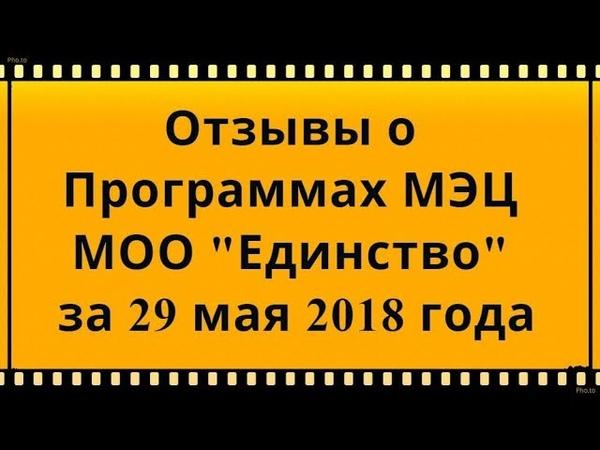 Отзывы о Программах МЭЦ МОО Единство за 29. 05.2018 г.