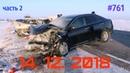 ☭★Подборка Аварий и ДТП/Russia Car Crash Compilation/ 761/December 2018/ дтп авария