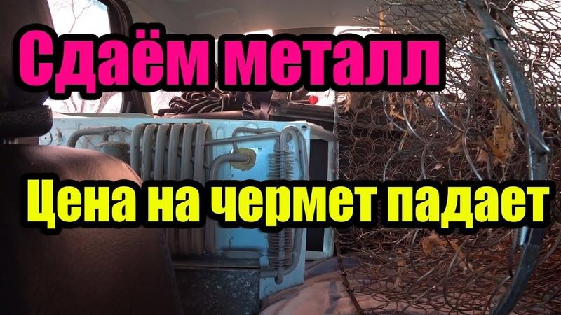 Сдаём металлолом в Йошкар-Оле, 38кг чермета