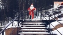 Дед Мороз из Красноярска зажигает СМОТРЕТЬ ВСЕМ