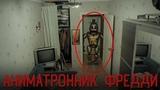 Попали В Измерение ФНАФ 5 Ночей с Фредди Аниматроники Засняли Фредди!!! Потусторонние