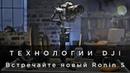 Технологии DJI - Встречайте новый Ronin-S (на русском)