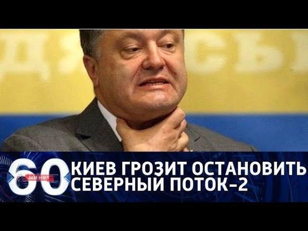 60 минут. Украина на краю пропасти остановит ли Порошенко Северный поток-2 От 18.06.2018