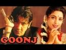 Goonj 1989 Kumar Gaurav Juhi Chawla